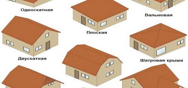 Основные типы крыш для малоэтажных загородных домов